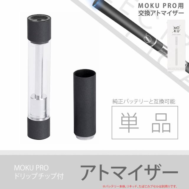【単品】MOKU PROアトマイザー 透明タンク モクプ...