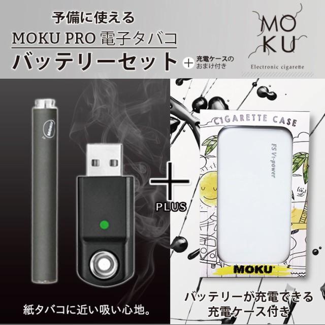 MOKU PRO(モクプロ)予備バッテリーセット 充電ケ...