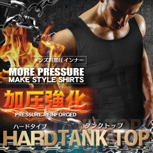 【加圧強化シャツ】タンクトップ 加圧シャツ 加圧...