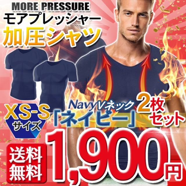 2枚セット 加圧インナー 加圧シャツ 着圧Tシャツ...