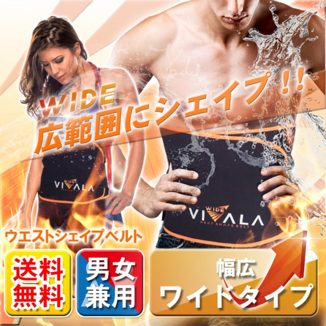 幅広タイプ ダイエット 器具 腹巻きベルト「VIVAL...