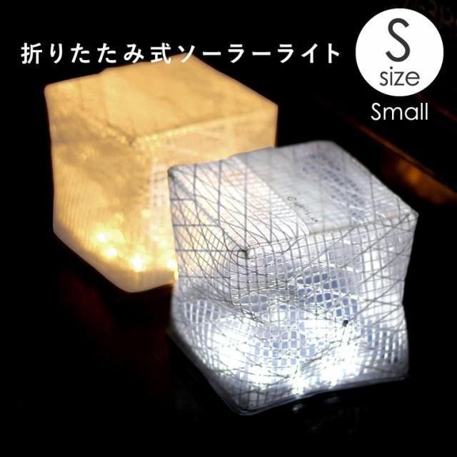 LEDランタン 充電式 キャリーザサン スモール(Sサ...