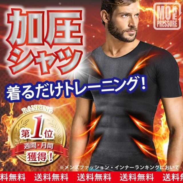 加圧インナー 加圧シャツ 着圧Tシャツ モアプレッ...