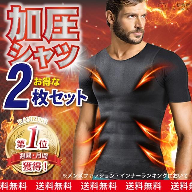 加圧インナー メンズ 加圧シャツ 着圧Tシャツ 【2...