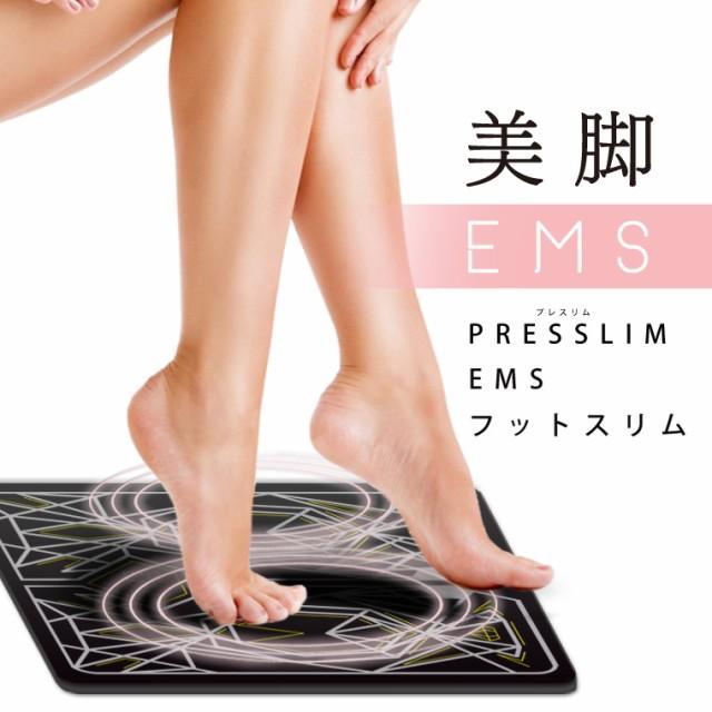 足裏EMS 足用 プレスリム EMS フットスリム 脚 足 ダイエット 歩行機能 土踏まず トレーニング 足首 ふくらはぎ 太もも すね 健康器具 健