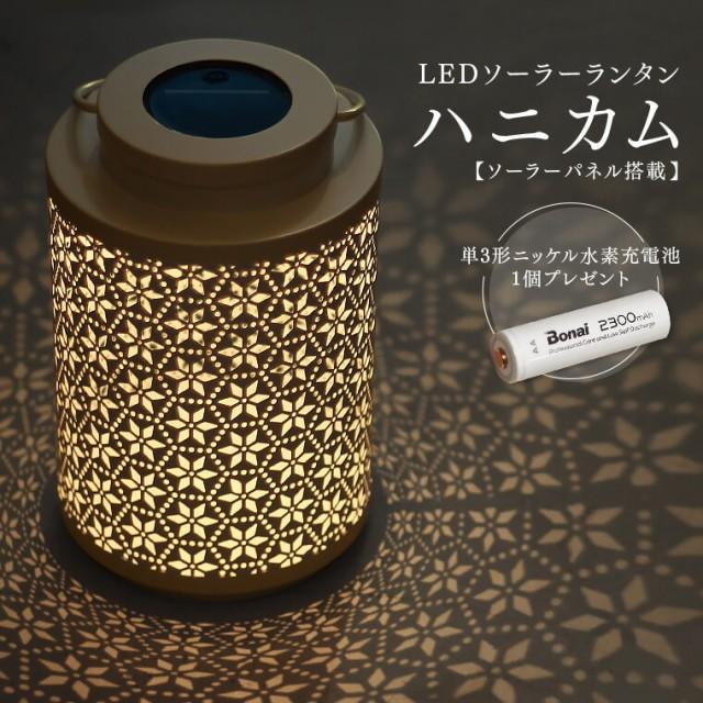 LEDソーラー ハニカム 充電池1個付 ソーラーパネル 充電式ランタン LEDランタン かわいい おしゃれ インテリアライト 間