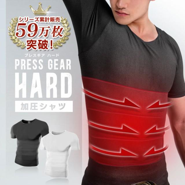 加圧シャツ メンズ 強力 ハードタイプ 加圧インナ...