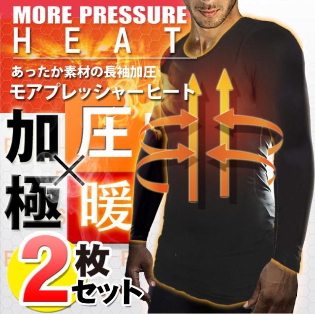 2枚セット【長袖タイプ】加圧シャツ「モアプレッ...
