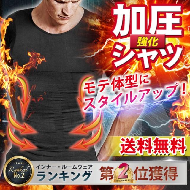 【加圧強化シャツ】メンズ用加圧インナー モアプ...