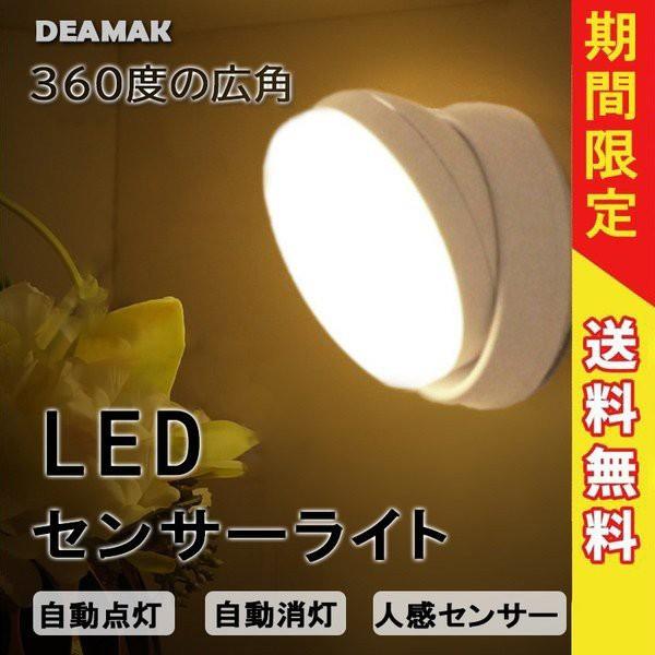 LEDライト 人感センサーライト 照明 360°回転で...