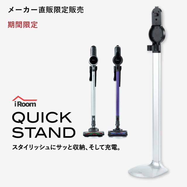 【新発売!iRoomコードレス掃除機専用スタンド】i...