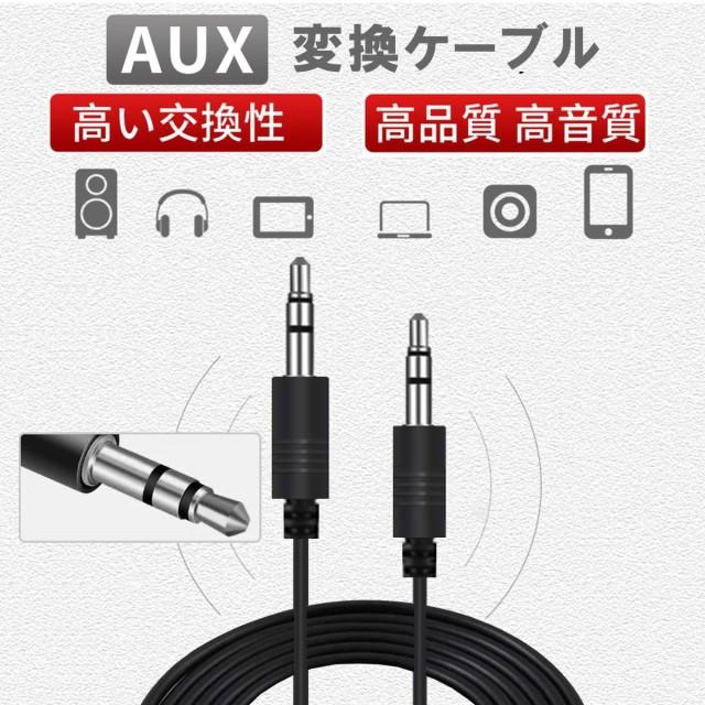 AUX ケーブル iPhone スマホ 3.5mm オーディオケ...