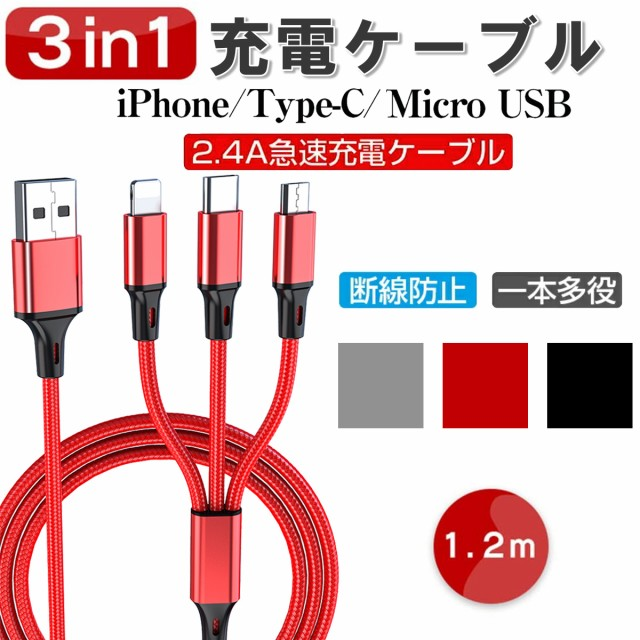 iPhone 充電ケーブル 3in1 iPhoneケーブル Androi...