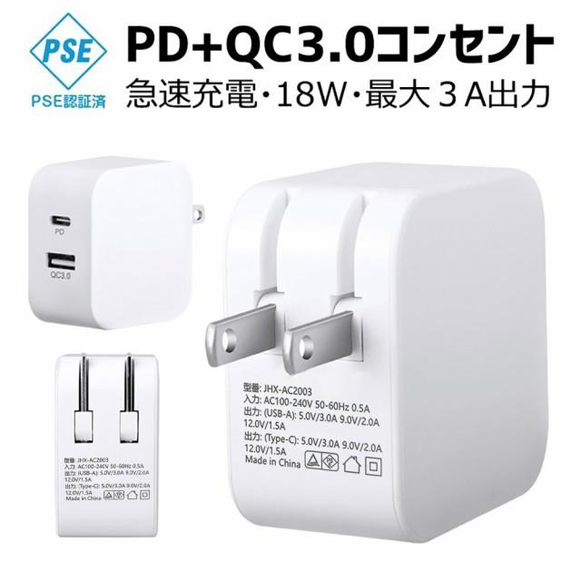 PD充電器 iPhone AC アダプター 2ポート Type-C U...
