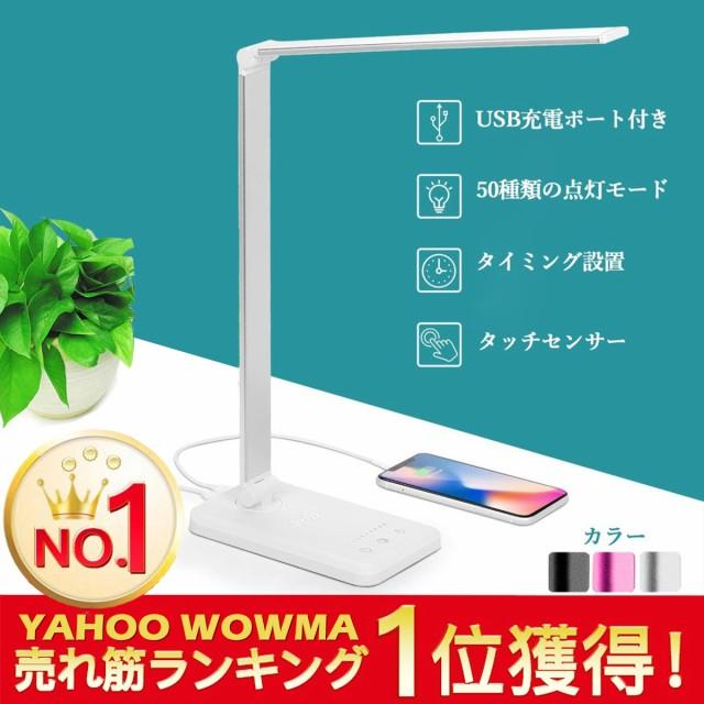 デスクライト LED おしゃれ 目に優しい 子供 学習...