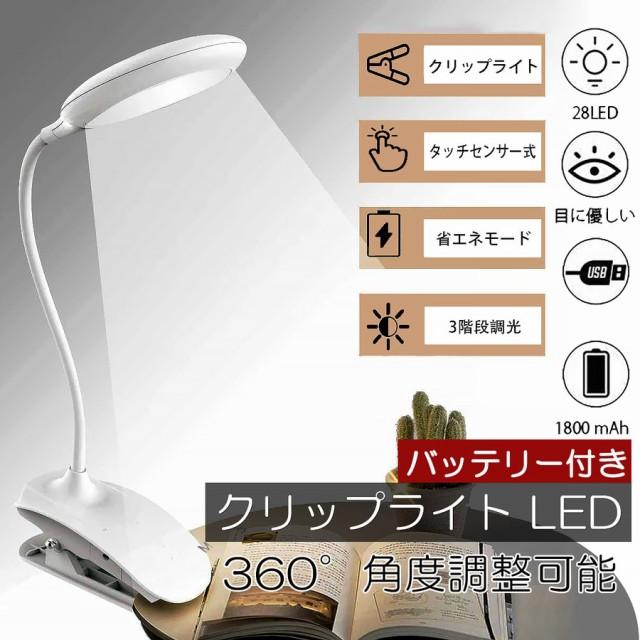 デスクライト LED クリップライト 360度回転 卓上...