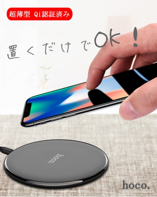 Qi 対応 ワイヤレス 充電器 パッド 【iPhone8 / 8...