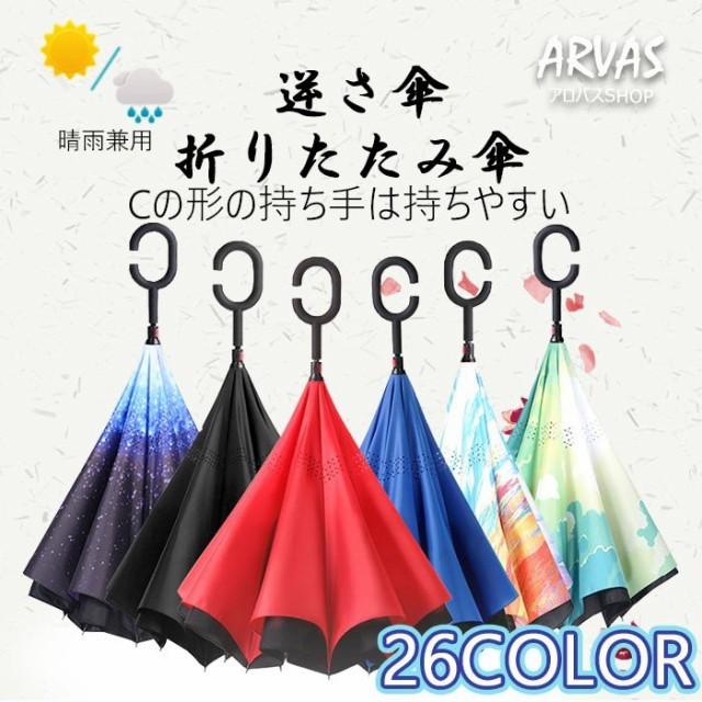 逆さ傘 反対傘 傘 雨傘 逆折式 さかさま傘 雨具 ...