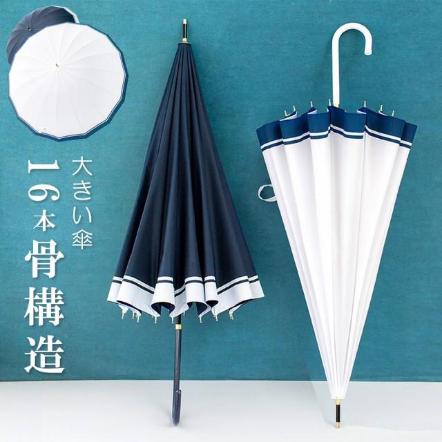 傘 レディース 長傘 ラッピング 晴雨兼用 日傘 ジ...