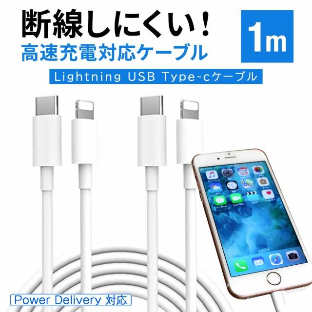 ケーブル PD急速充電ケーブル iPhoneケーブル USB...