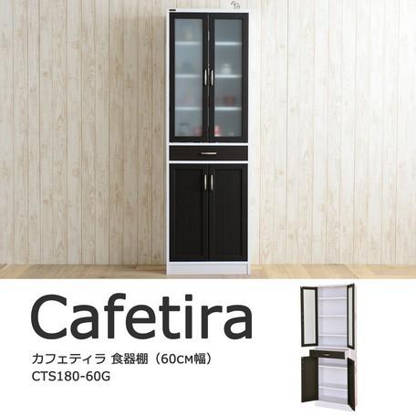【Cafetira(カフェティラ)食器棚(ハイタイプ/6...