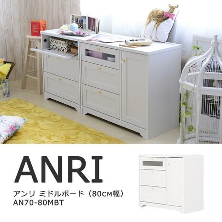 【ANRI(アンリ)チェスト ミドルボード(80cm幅...