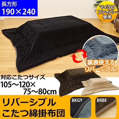 【【105〜120x75〜80cmこたつ対応:長方形】リバ...