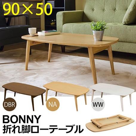 【BONNY 折れ脚ローテーブル DBR/NA/WW】