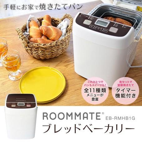 【【ROOMMATE】ブレッドベーカリー EB-RMHB1G】...