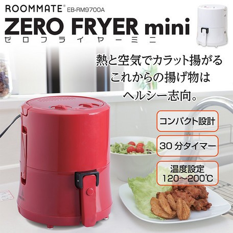 【【ROOMMATE】 ゼロフライヤーミニ EB-RM9700A...