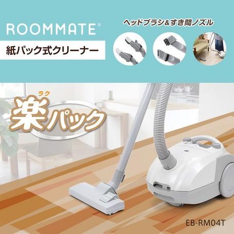 【【ROOMMATE】紙パック式クリーナー楽パック E...