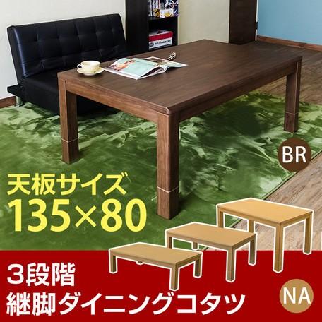 【3段階継脚ダイニングコタツ135x80 BR/NA】