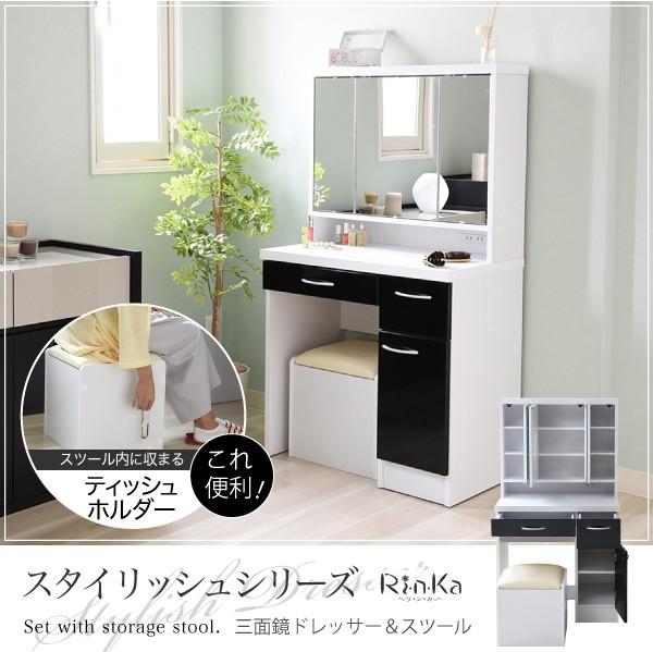 【スタイリッシュシリーズ ドレッサー&スツール...