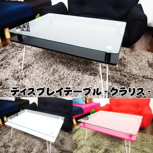 クラリスガラステーブル