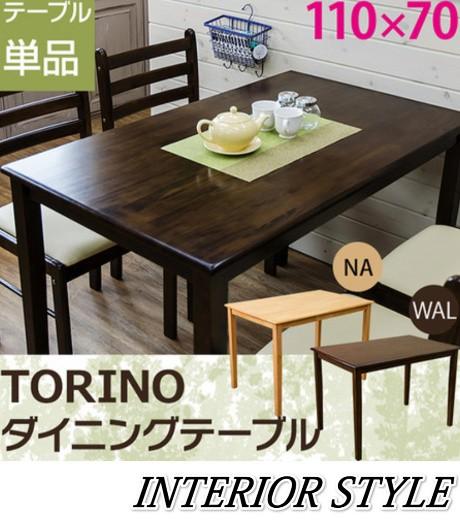 送料無料 TORINOダイニングテーブル110×70