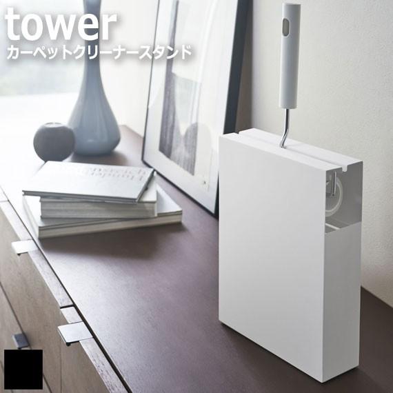Tower タワー カーペットクリーナースタンド (掃...