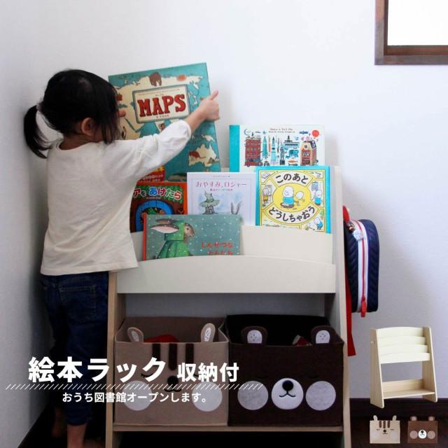 stella ピクチャーブックラック (キッズ 絵本 絵...
