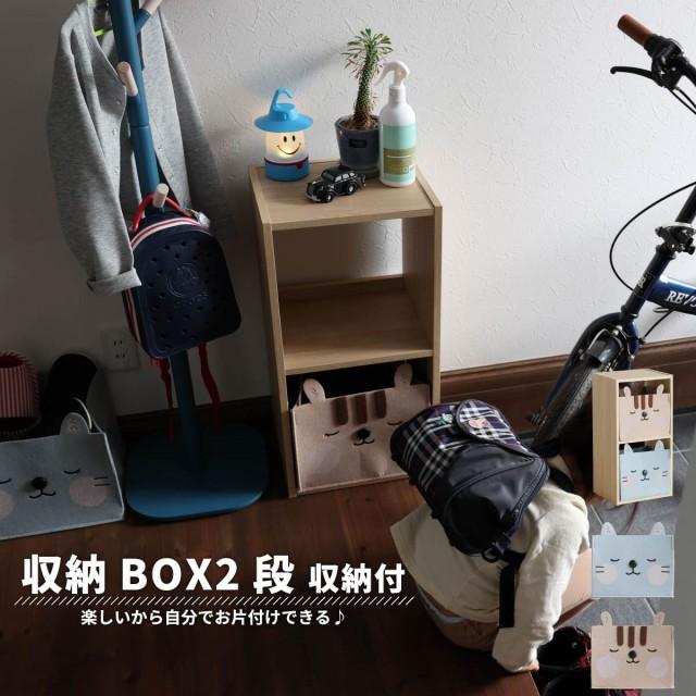 stella キッズストレージ 2BOX (キッズ オープン...