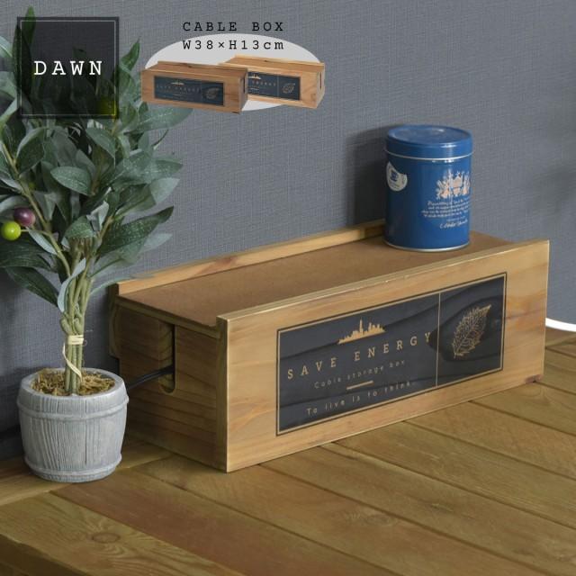 DAWN ケーブルボックス (ウッド 木製 収納雑貨 ...