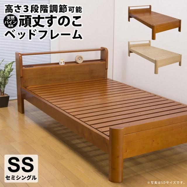 頑丈すのこベッドフレーム SSサイズ (ベッド ベ...