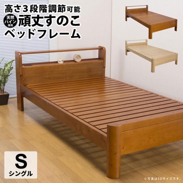 頑丈すのこベッドフレーム Sサイズ