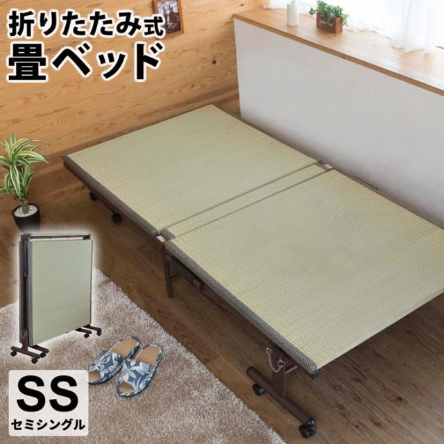 天然い草使用 折りたたみ式 畳ベッド SSサイズ (...