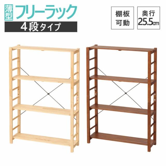 PIRシリーズ 薄型フリーラック 4段タイプ (ラッ...