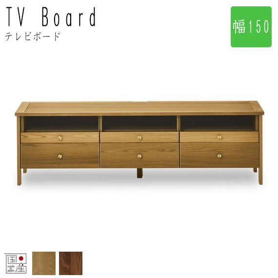 CORNICE コーニス テレビボード 幅150cm (TV台 ...