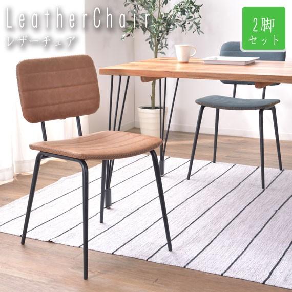 GRANADA グラナダ レザーチェア 2脚セット (椅子...