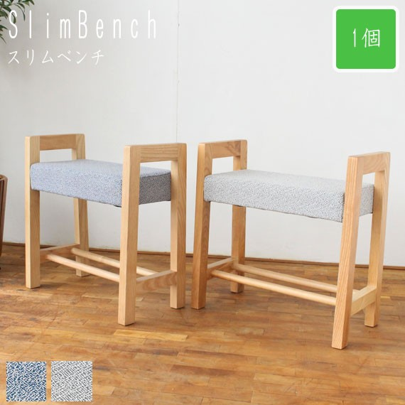 KIITOS キートス デザインスリムベンチ (椅子 イ...