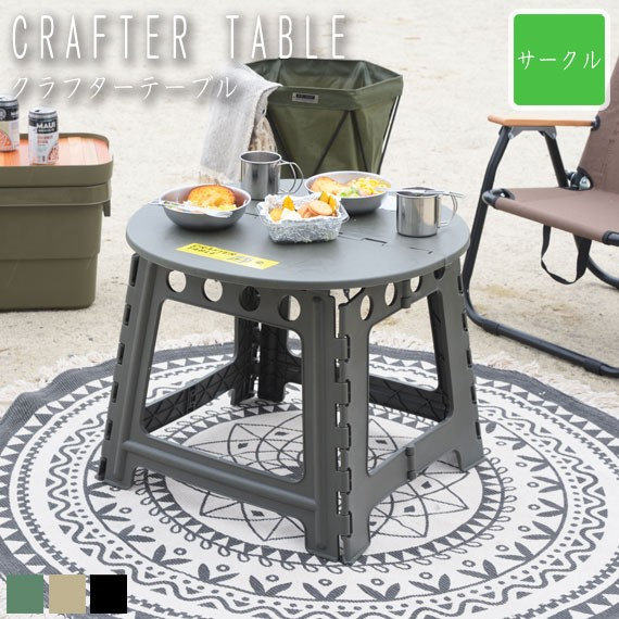 CRAFTER TABLE クラフターテーブル サークル (机...