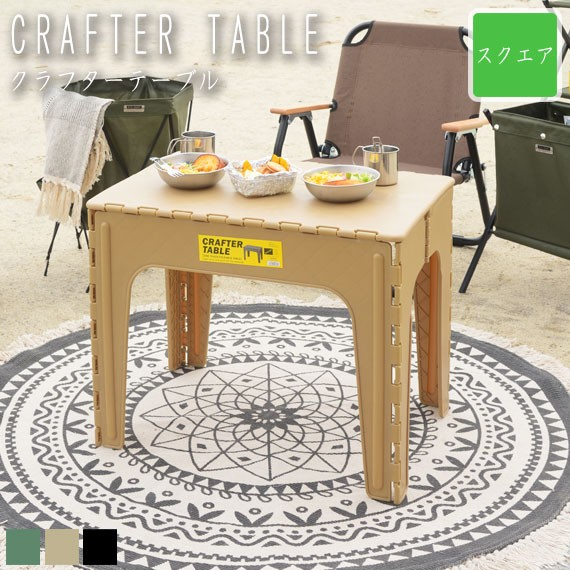 CRAFTER TABLE クラフターテーブル スクエア (机...