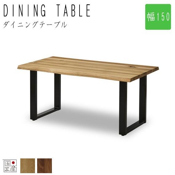 RESTER レスター ダイニングテーブル 幅150cm (...