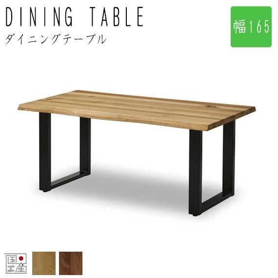RESTER レスター ダイニングテーブル 幅165cm (...